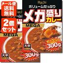 【2個セット メール便送料無料(...