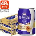キリンビバレッジ 午後の紅茶 ミルクティー 500ml 24本