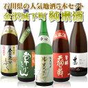 【一升瓶(1.8L) 5本セット送料無料】 石川県の地酒 金...