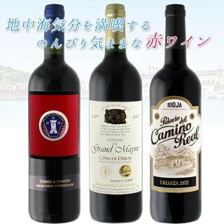 地中海気分を満喫する 金賞ワイン を含む 3本セット