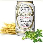 パナバックヴェリタスブロイピュア&フリー330ml×24本[1ケース]<ノンアルコールビール>【3ケースまで1個口配送出来ます】
