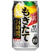 アサヒ もぎたて 新鮮レモン350ml×24本 [1ケース]<缶チューハイ>※3ケースまで1個口配送出来ます24時間 糖類ゼロ [06de16am]