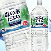 2ケースまで1個口配送出来ます。 コカコーラ 森の水だより [富山県砺波平野の水]2L×6本 [1ケ...