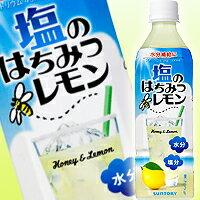 2013年06月18日新発売!!サントリー 塩のはちみつレモン 500ml×24本 [1ケース] <ペットボトル...