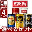 【送料無料】[4ケース]アサヒ ワンダ 選べる4ケースセット185g×120本 [4ケース]<セットJ><コーヒー>※他の商品と同梱は出来ません※北海道・沖縄県は送料無料対象外です缶飲料 よりどり 缶コーヒー WANDA[1704YF]
