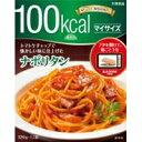 大塚食品 100kcal マイサイズ ナポリタン120g<レトルト食品>※マイサイズシリーズ1…