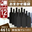 【送料無料】[12本セットA]おまかせ福袋 ワイン詰め合わせ12本セット ※北海道・沖縄県は送料無料対象外<セットW><その他W>【その他の商品と同梱出来ません】 2016 ワイン福袋[19au16am]