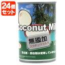 【1ケース送料無料】インターフレッシュ 無添加 ココナッツミルク400...
