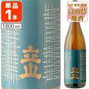 【送料無料】 特別本醸造 立山 (たてやま) 1800ml(...