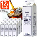 【12本セット(1ケース)送料無料】ホーマー アイスコーヒー 無糖 珈琲専門店用1000ml(1