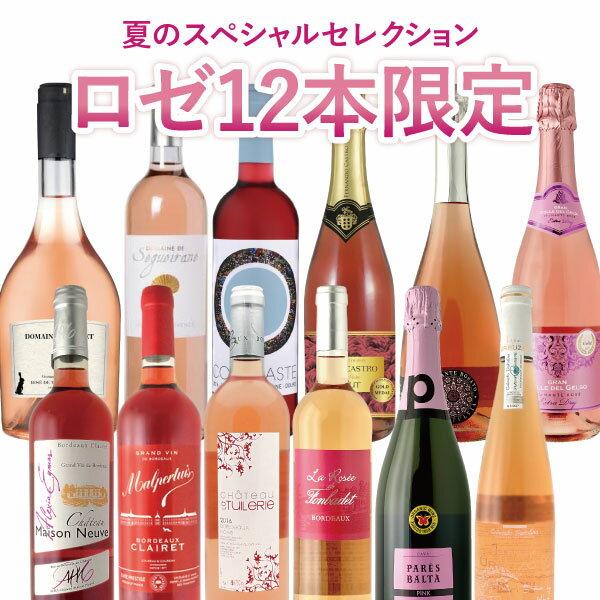 12本セット 夏のスペシャルセレクション冷やして美味しいロゼ12本 特別セット<ワインセット>ワイン飲み比べ飲み比べセット辛口