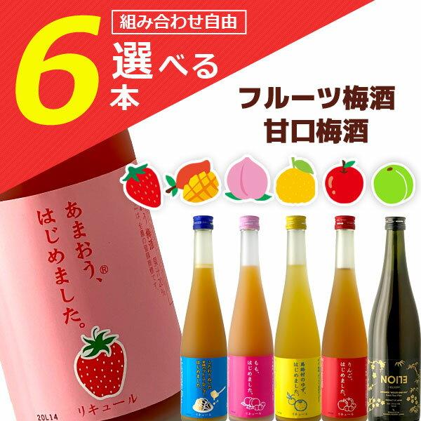 日本酒・焼酎, 梅酒 6 500ml 720ml 6 T.632.2084.10.SE