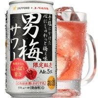 関東・関西地域は3ケースまで送料550円!サッポロ 男梅サワー350ml×24本 [1ケース]<缶ビール/...
