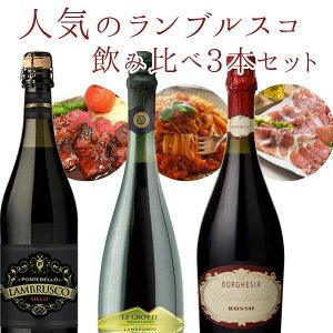 【3本セット送料無料】人気のランブルスコ飲み比べ3本セット (750ml×3本)<ワインセット>※北海道・九州・沖縄県は送料無料対象外スパークリングワイン ワインセット