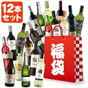 【送料無料】[12本セットC]おまかせ福袋 ワイン詰め合わせ12本セッ...