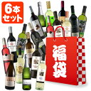 【送料無料】[6本セットC]おまかせ福袋 ワイン詰め合わせ6本セット ...