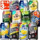 【3ケース送料無料】選べる 人気の350mlチューハイ3ケー...