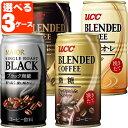 【3ケース送料無料】UCC 缶コーヒー選べる3ケースセット185g×9...