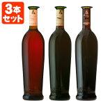 【送料無料】[3本セット]スペインで最もエキゾチックなワイン3本セット 750ml×3本<セットW><その他W>※一部の地域は送料無料対象外となります【12本まで1個口配送出来ます】 [23fe17am]