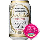 ヴェリタスブロイ ピュアアンドフリー330ml×24本 [1ケース]<ビールテイスト>※この商品はノンアルコール飲料です※3ケースまで1個口配送出来ますノンアルコール [25fe17yi]
