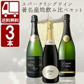 【送料無料】[泡3本セット]スパークリングワイン著名産地飲み比べセット(750ml×3本)※北海道・沖縄県は送料無料対象外<セットW><その他W>※12本まで1個口 [07ma17am]