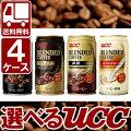 【送料無料】【4ケースセット】よりどり選べるUCCコーヒー4ケースセット185g×120本[4ケース]<缶・瓶飲料>【その他の商品と同梱出来ません】