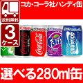 【送料無料】[選べる3ケースセット]コカ・コーラお手頃ハンディー缶よりどり3ケース選んで送料無料!280ml×72本[3ケース(1ケース24本入り)]※北海道・沖縄県は送料無料対象外です。<缶飲料>【その他の商品との同梱は出来ません】[se14am]