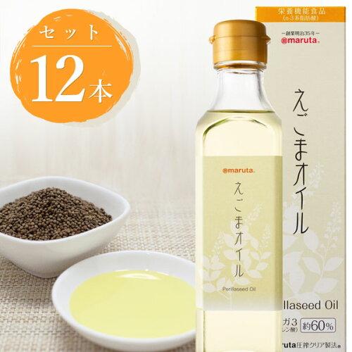 あぶらやマルタ えごまオイル 180g(瓶)×12本<セットF><調味料>...