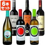 【送料無料】低糖ワイン6本セット<セットワイン>【2セットまで1個口発送出来ます】※北海道、沖縄県は送料無料対象外となります。[ma16st]