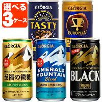【送料無料】【3ケース】ジョージア選べる3ケースセット<缶飲料>※北海道・沖縄県は送料無料対象外ですよりどり缶コーヒー[se16yf]