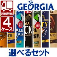 【送料無料】ジョージアよりどり4ケース選んで送料無料!※北海道・沖縄県は送料無料対象外となります。※日本郵便(ゆうパック)での配送となります。※ジョージアオリジナルは重量の関係上3ケースまでしか選べません。