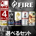 【送料無料】[4ケース]よりどり選べる4ケースセットキリンファイア185g×120本[4ケース]※北海道・沖縄県は送料無料対象外です。<缶飲料>【その他の商品と同梱出来ません】缶コーヒー直火珈琲FIRE[oc14am-sd]