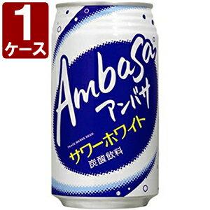 コカ・コーラ アンバサ サワーホワイト350ml×24本 [1ケース]※3ケースまで1個口配送可能<缶飲料><ジュース>[1707YF][SE]