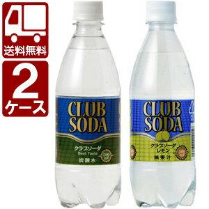 友桝飲料クラブソーダ炭酸水500ml×24本[1ケース]<ペットボトル飲料>【2ケースまで1個口配送出来ます】