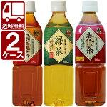 【送料無料】【激安】[2種セット(各1ケース)]神戸茶房烏龍茶&緑茶500mlx48本(各24本ずつ)[2ケース]※北海道・沖縄県は送料無料対象外です。<ペットボトル飲料>【その他の商品と同梱出来ません】緑茶ウーロン茶お茶[au14am-sd]