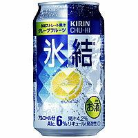 【激安】キリン 氷結 グレープフルーツ 350ml×24本 [1ケース][こちらの商品は1ケースご購入毎...