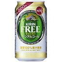 最安値に挑戦! 1ケース2,856円!【24本単位でのご注文願います】キリンフリー 350ml<缶ビール...