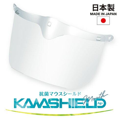 カワシールド Ag+ マウス(メール便6ヶまで)マウスガード マウスシールド 日本製 抗菌 銀イオン 飛沫防止 涼しい 快適 暑くない 夏 調整可能 安心 医療従事者 取り替え式 付け替え 簡単 清潔 国内生産 通気性