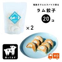 【送料無料】かわしもラム餃子2パックセット(冷凍、10ヶ×2)餃子手作りぎょうざラム餃子ラム冷凍餃子皮から手作り長崎もちもち餃子のかわしも贈り物