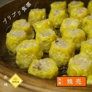 【送料無料】かわしも焼売(シュウマイ)2パックセット(冷凍、10ヶ×2) しゅうまい 焼売 餃子 手作り 冷凍餃子 焼売 肉汁 皮から手作り 長崎 もちもち 餃子のかわしも