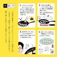 レシピ焼餃子