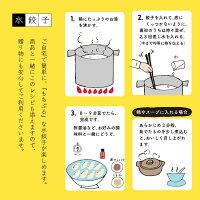 レシピ水餃子