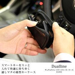 革職人Dualline(デュアルライン)スマートキーキーケース