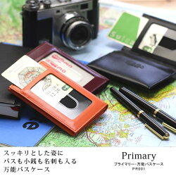 革職人Primary(プライマリー)万能パスケース