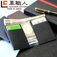 マネークリップ 札ばさみ 革 薄い flatII(フラットツー)超薄カード付き札ばさみ/10P03Dec16