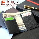 マネークリップ 札ばさみ 財布 メンズ 本革 flatII フラットツー 超薄カード付き 札ばさみ