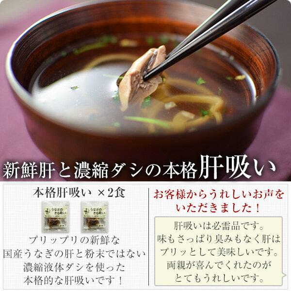 川口水産『大盛きざみうなぎ100g×2食・本格肝吸い2食』