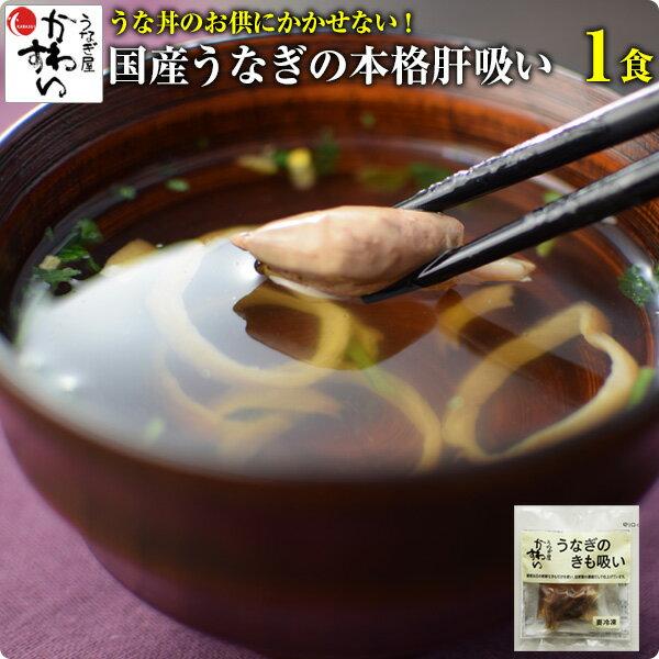 うなぎの肝吸い×1食うなぎ 鰻 ウナギ 肝 専門店[MP]