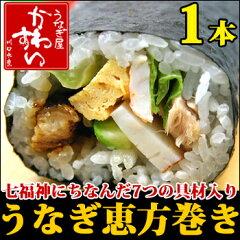 贅沢、豪華!自慢のうなぎの蒲焼きを使用した 太巻き寿司 です。【巻き寿司 お寿司 恵方巻き う...