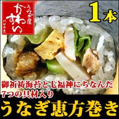 うなぎの恵方巻き御祈祷海苔と七福神にちなんだ7種類の具材使用!【巻き寿司 お寿司 恵方巻き う…